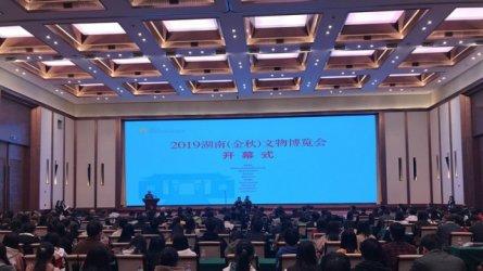 2019湖南(金秋)文物博览会开幕,长沙逐步成为全国文物收藏交流重镇